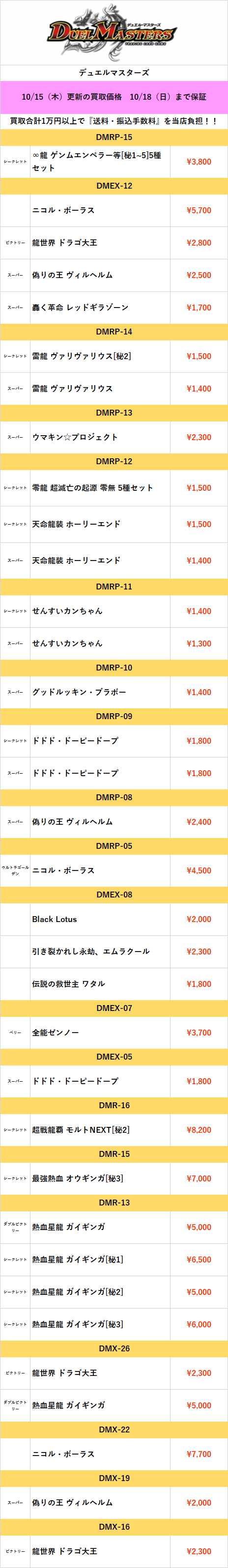 Dm_20201021131401