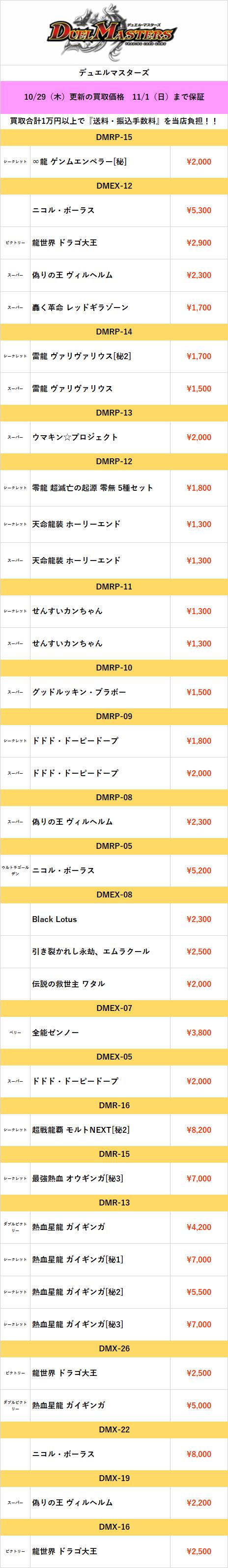 Dm_20201029162701