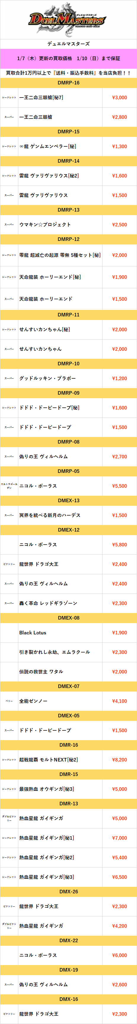 Dm_20210107161601