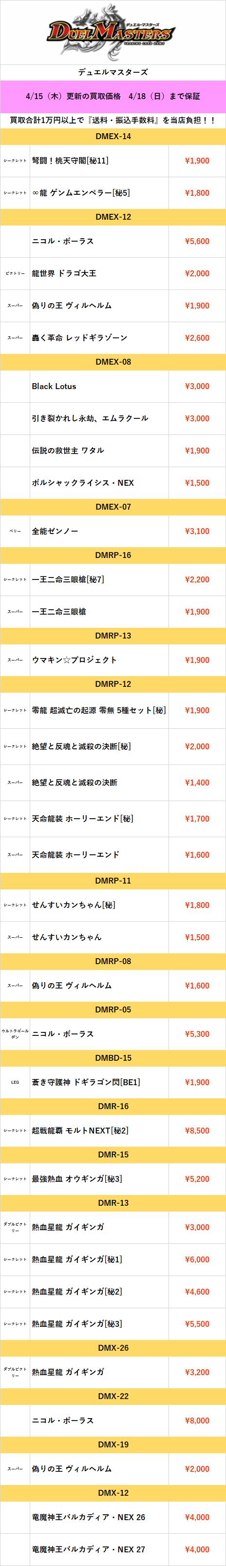 Dm_20210415174101