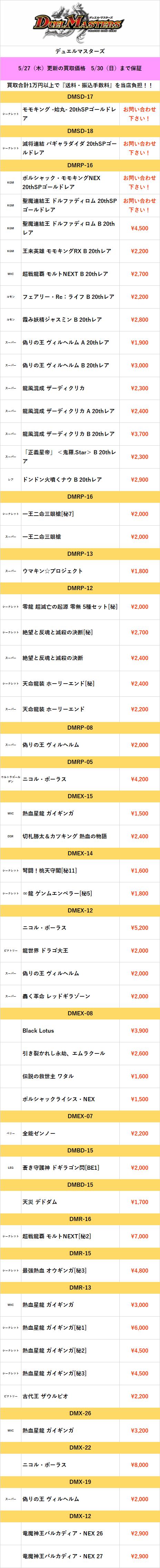 Dm_20210527171401