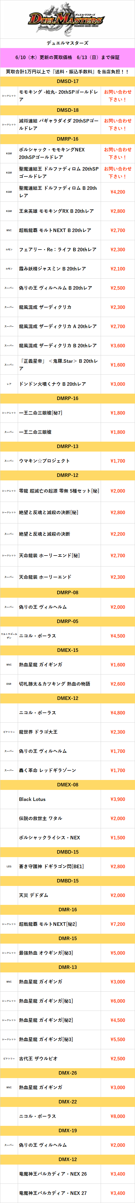 Dm_20210610141301